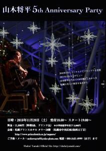 shohei_prince_1
